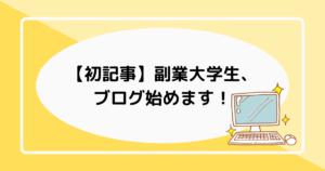 【初記事】副業大学生、 ブログ始めます!