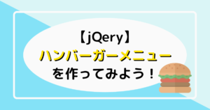 【jQuery】ハンバーガーメニューを作ってみよう!