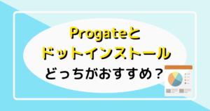 Progateとドットインストールどっちがおすすめ?