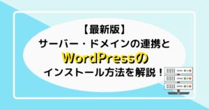 エックスサーバーを使ったWordPressの始め方 – WordPressインストール編-