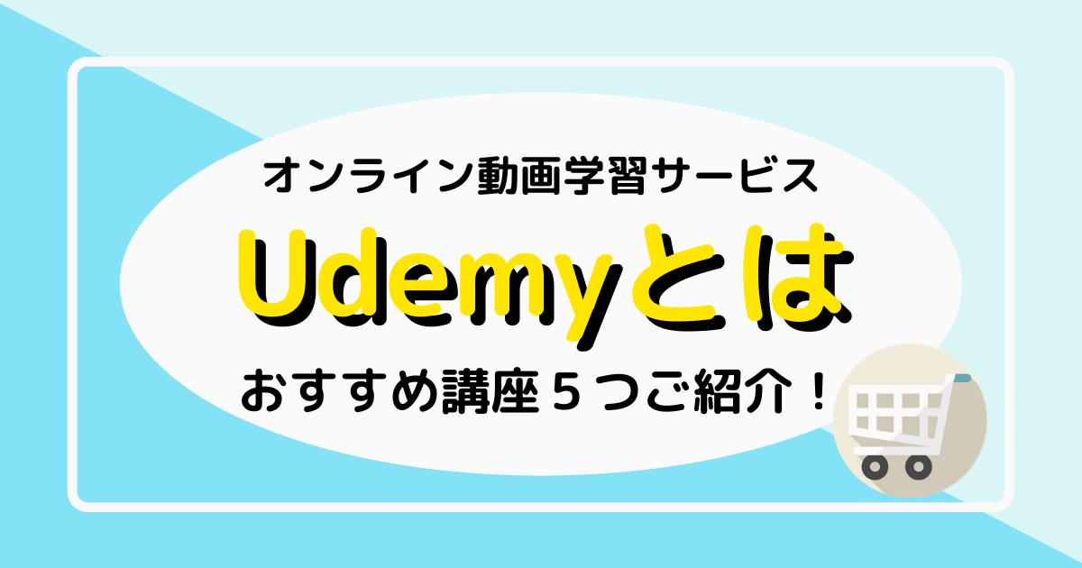 おすすめ udemy