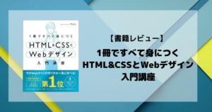 【書籍レビュー】1冊ですべて身につくHTML&CSSとWebデザイン入門講座
