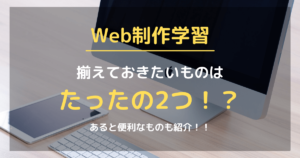 Web制作学習に必要なもの