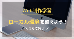 Web制作学習 のためのローカル環境作り