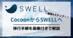 CocoonからSWELLへの移行手順解説