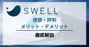 SWELLレビュー