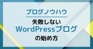 失敗しないWordPressブログの始め方