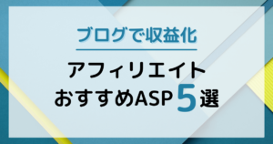 アフィリエイトおすすめASP5選