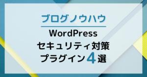 WordPressセキュリティ対策プラグイン4選