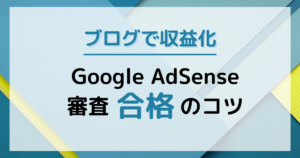 Google AdSense審査合格のコツ
