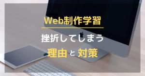 Web制作学習 挫折してしまう理由とその対策