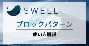 【SWELL】ブロックパターンの使い方