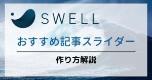 【SWELL】おすすめ記事スライダーの作り方