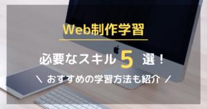Web制作に必要なスキル5選