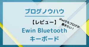 【レビュー】iPadでも使えるEwin Bluetoothキーボードが
